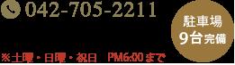 電話番号:042-705-2211